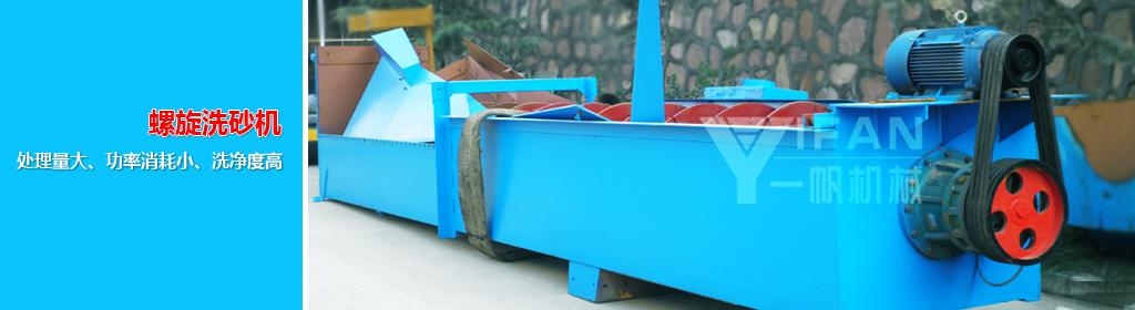 螺旋洗砂机,处理量大,功率消耗小,清净度高